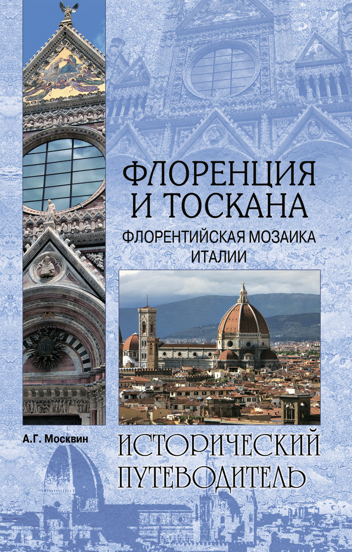 Флоренция и Тоскана. Флорентий c кая мозаика Италии
