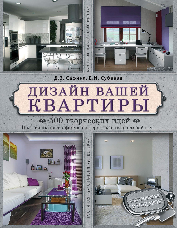 Е. И. Субеева Дизайн вашей квартиры. 500 творческих идей духанина н ред работы по дереву 250 идей для загородного дома и сада