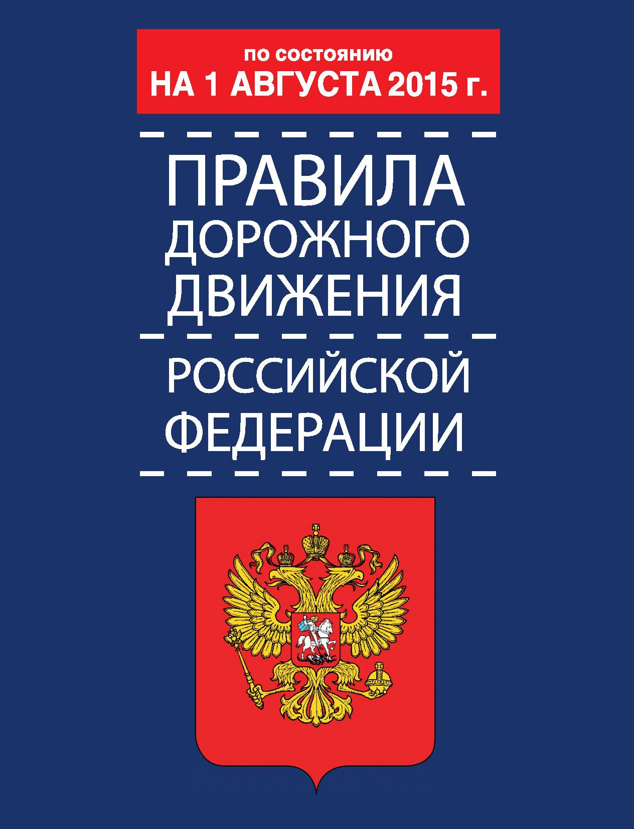 Отсутствует Правила дорожного движения Российской Федерации по состоянию 1 августа 2015 г.