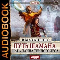 Маханенко Василий Михайлович Путь Шамана. Тайна Темного леса обложка