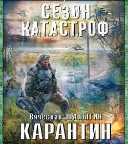 Шалыгин Вячеслав Владимирович Карантин обложка