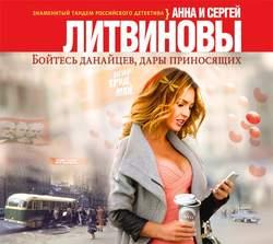 Литвинов Сергей Витальевич Бойтесь данайцев, дары приносящих обложка