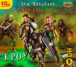 Михайлов Дем Кроу обложка