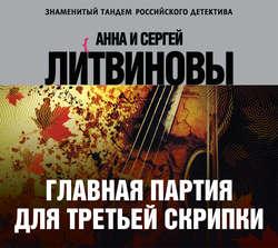 Литвинов Сергей Витальевич Главная партия для третьей скрипки обложка