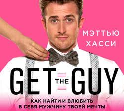 Хасси Мэтью Get the Guy. Как найти и влюбить в себя мужчину твоей мечты обложка