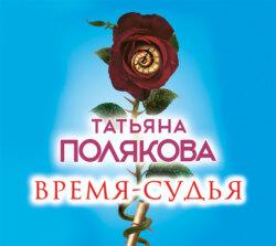 Полякова Татьяна Викторовна Время-судья обложка