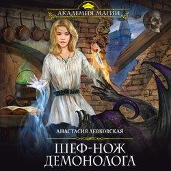 Левковская Анастасия  Шеф-нож демонолога обложка