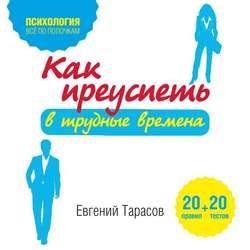 Тарасов Евгений Александрович Как преуспеть в трудные времена. 20 тестов+20 правил обложка