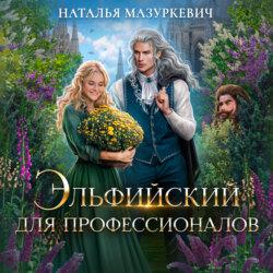 Мазуркевич Наталья Витальевна Эльфийский для профессионалов обложка