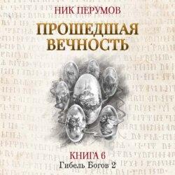 Перумов Ник  Гибель Богов-2. Книга шестая. Прошедшая вечность обложка