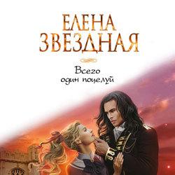 Звездная Елена Всего один поцелуй обложка