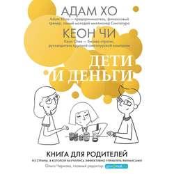 Хо Адам, Чи Кеон Дети и деньги. Книга для родителей из страны, в которой научились эффективно управлять финансами обложка