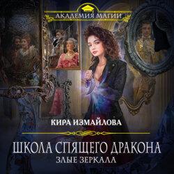 Измайлова Кира Алиевна Школа спящего дракона. Злые зеркала обложка