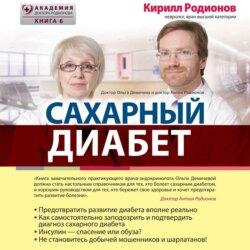 Демичева Ольга Юрьевна Сахарный диабет обложка