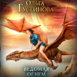 Гусейнова Ольга Вадимовна Ведомая огнем обложка
