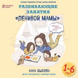 Быкова Анна Александровна Развивающие занятия ленивой мамы обложка