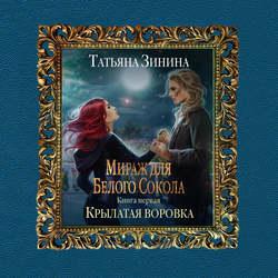 Зинина Татьяна Андреевна Мираж для Белого Сокола. Крылатая воровка обложка