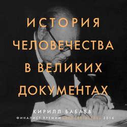 Бабаев Кирилл Владимирович История человечества в великих документах обложка