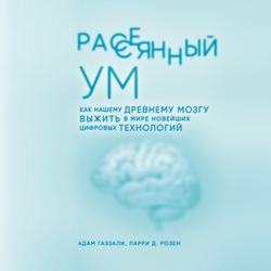 Газзали Адам, Розен Ларри Д. Рассеянный ум. Как нашему древнему мозгу выжить в мире новейших цифровых технологий обложка