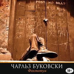 Буковски Чарльз Фактотум обложка