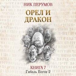 Перумов Ник  Гибель Богов-2. Книга седьмая. Орёл и Дракон обложка