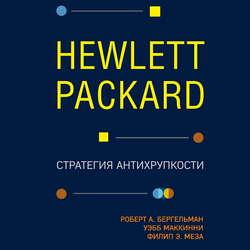 Бергельман Роберт, МакКинни Уэбб, Меза Филип Hewlett Packard. Стратегия антихрупкости обложка