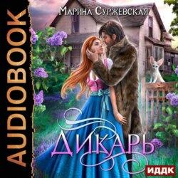 Суржевская Марина  Дикарь обложка