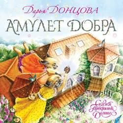 Донцова Дарья Аркадьевна Амулет Добра обложка