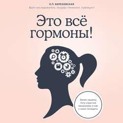 Березовская Елена Петровна Это все гормоны! Зачем нашему телу скрытые механизмы и как с ними поладить обложка