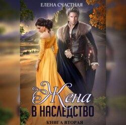 Счастная Елена Сергеевна Жена в наследство. Книга вторая обложка