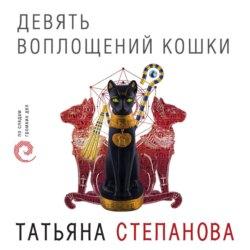 Степанова Татьяна Юрьевна Девять воплощений кошки обложка
