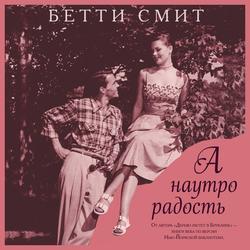 Смит Бетти А наутро радость обложка