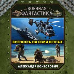 Конторович Александр Сергеевич Крепость на семи ветрах обложка