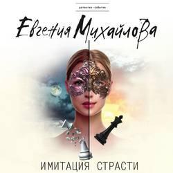 Михайлова Евгения Имитация страсти обложка