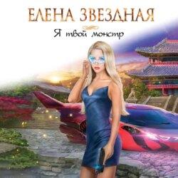 Звездная Елена Я твой монстр обложка