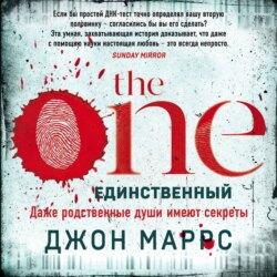 Маррс Джон The One. Единственный обложка
