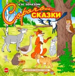 Толстой Алексей Николаевич Сорочьи сказки (ил. М. Белоусовой) обложка