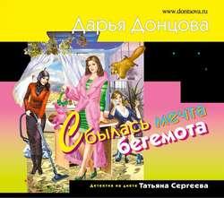 Донцова Дарья Аркадьевна Сбылась мечта бегемота обложка