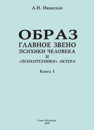 Образ – главное звено психики человека и «психотехники» актера. Книга 1. Теоретические вопросы и методика исследования