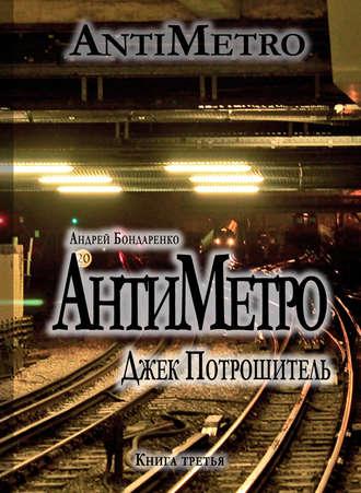 АнтиМетро, Джек Потрошитель