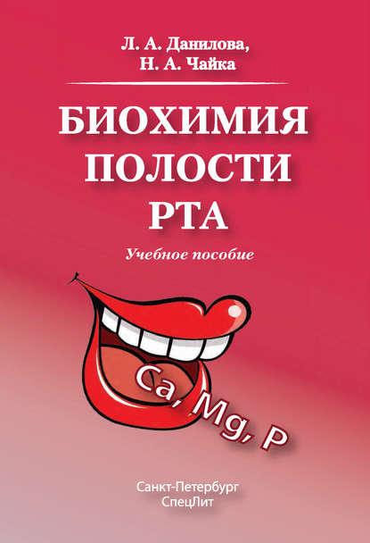 Л. А. Данилова Биохимия полости рта. Учебное пособие цена 2017