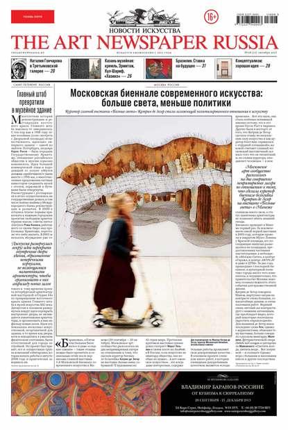 Фото - Группа авторов The Art Newspaper Russia №08 / октябрь 2013 отсутствует the art newspaper russia 01 февраль 2019