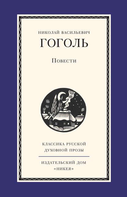 Николай Гоголь Повести гоголь николай васильевич петербургские повести