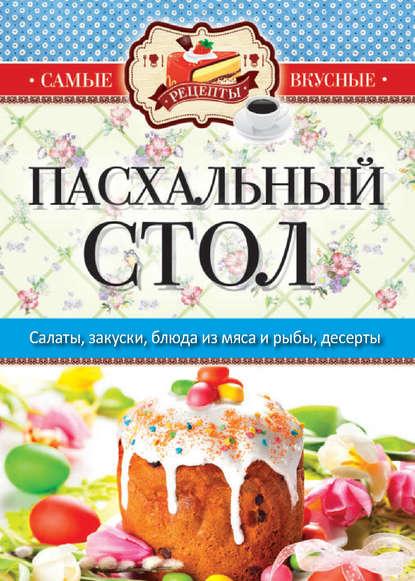 Фото - Группа авторов Пасхальный стол пасхальный домашний стол блюда к великому посту и пасхе