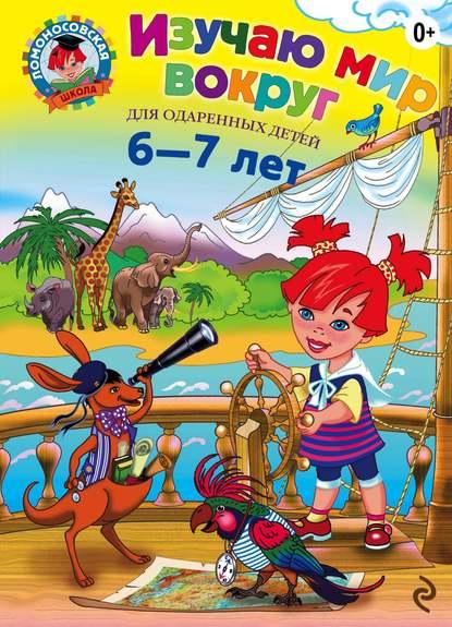 Наталья Липская Изучаю мир вокруг. Для детей 6–7 лет липская наталья михайловна изучаю мир вокруг для детей 6 7 лет