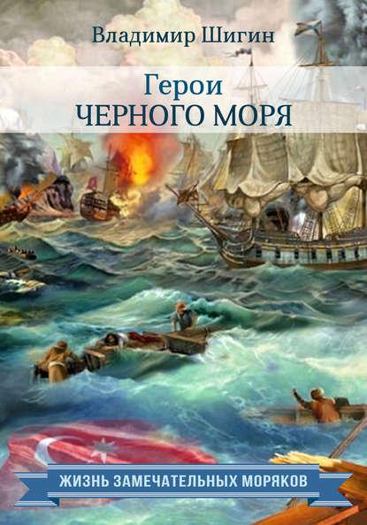 Герои Черного моря