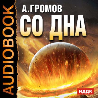 Громов Александр Николаевич Звездная вахта обложка