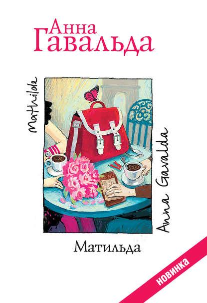 Анна Гавальда. Матильда