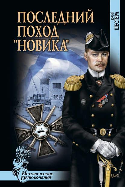 Юрий Шестёра Последний поход «Новика» н и гродеков хивинский поход 1873 года