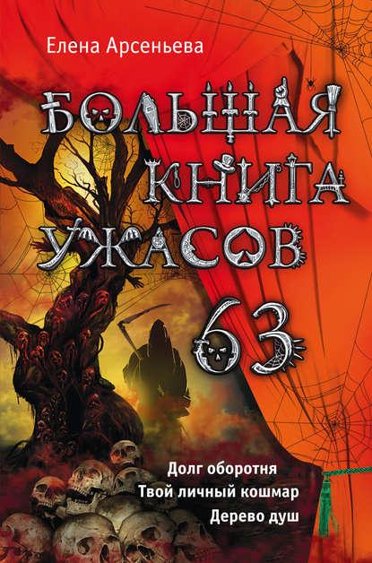 Елена Арсеньева — Большая книга ужасов – 63 (сборник)